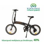 Simply Ηλεκτρικό Ποδήλατο Σπαστό 250W